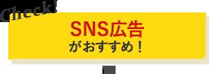 SNS広告がおすすめ!