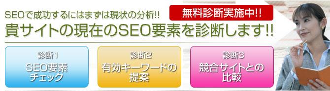 SEOで成功するにはまずあ現状の分析!!貴サイトの現在のSEO要素を診断します!!無料診断実施中!!