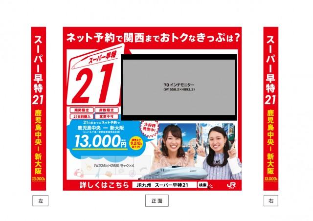 スーパー早特21_中央駅モニター看板_入稿OL