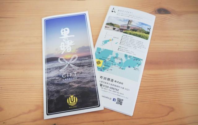 machida_gift01