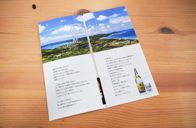 machida_pamphlet02