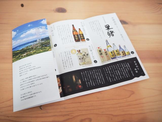 machida_pamphlet03