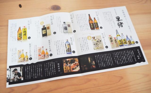 machida_pamphlet04